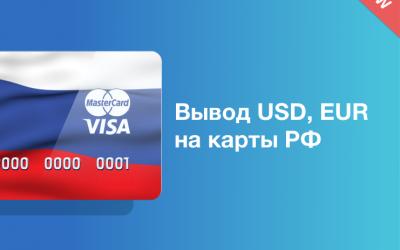 Запущен вывод USD, EUR на российские карты