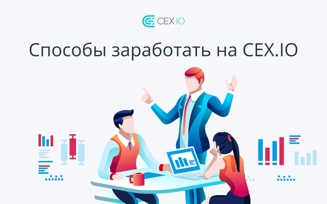 Как заработать с CEX.IO?