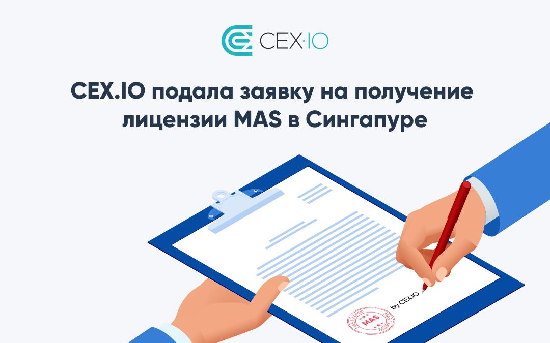 CEX.IO начинает экспансию на азиатский рынок с подачи заявки на получение лицензии MAS в Сингапуре