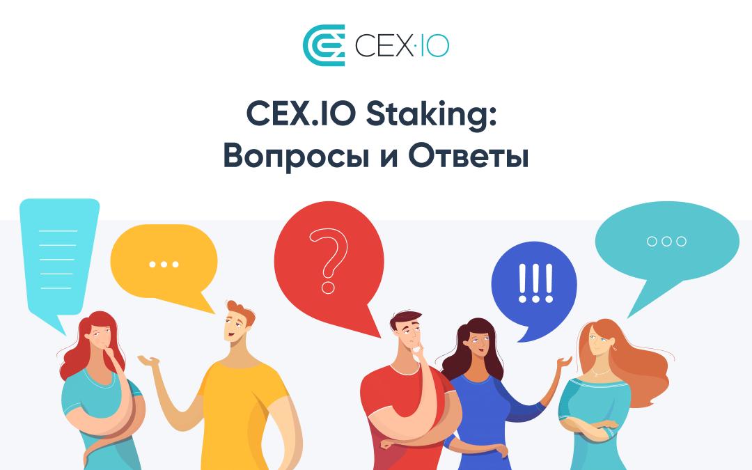 Все, что ты хотел знать о CEX.IO Staking. Вопросы и Ответы