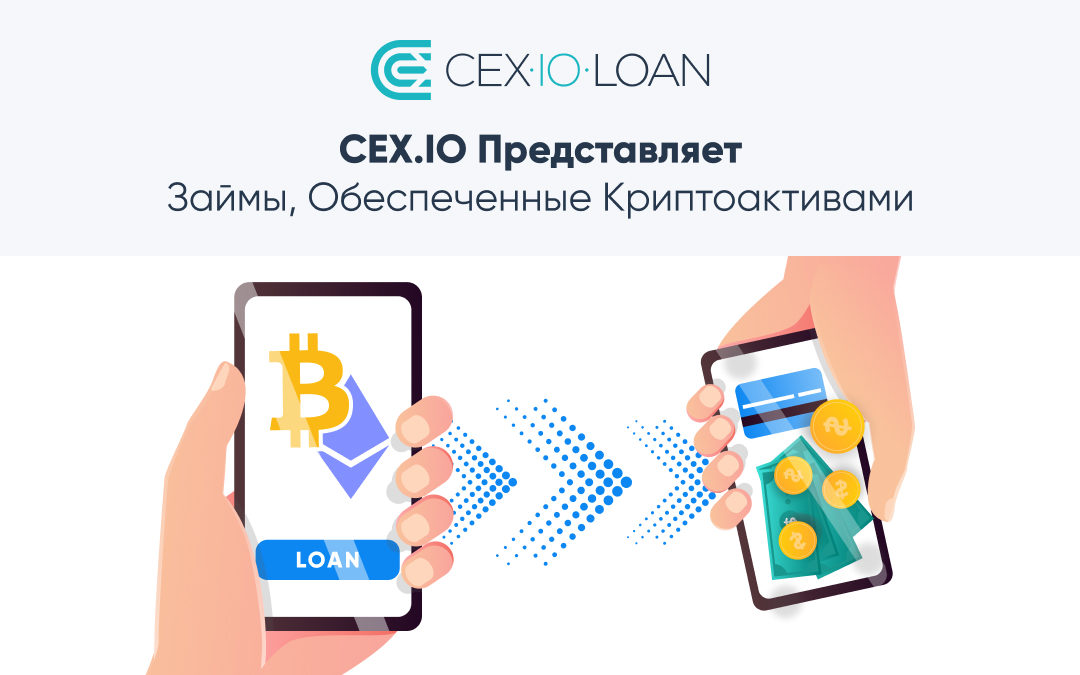 CEX.IO Анонсирует Займы под Залог Криптовалют