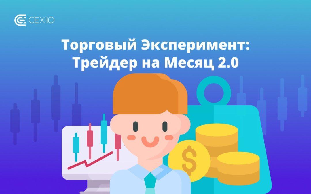 Объявляем Трейдер На Месяц 2.0