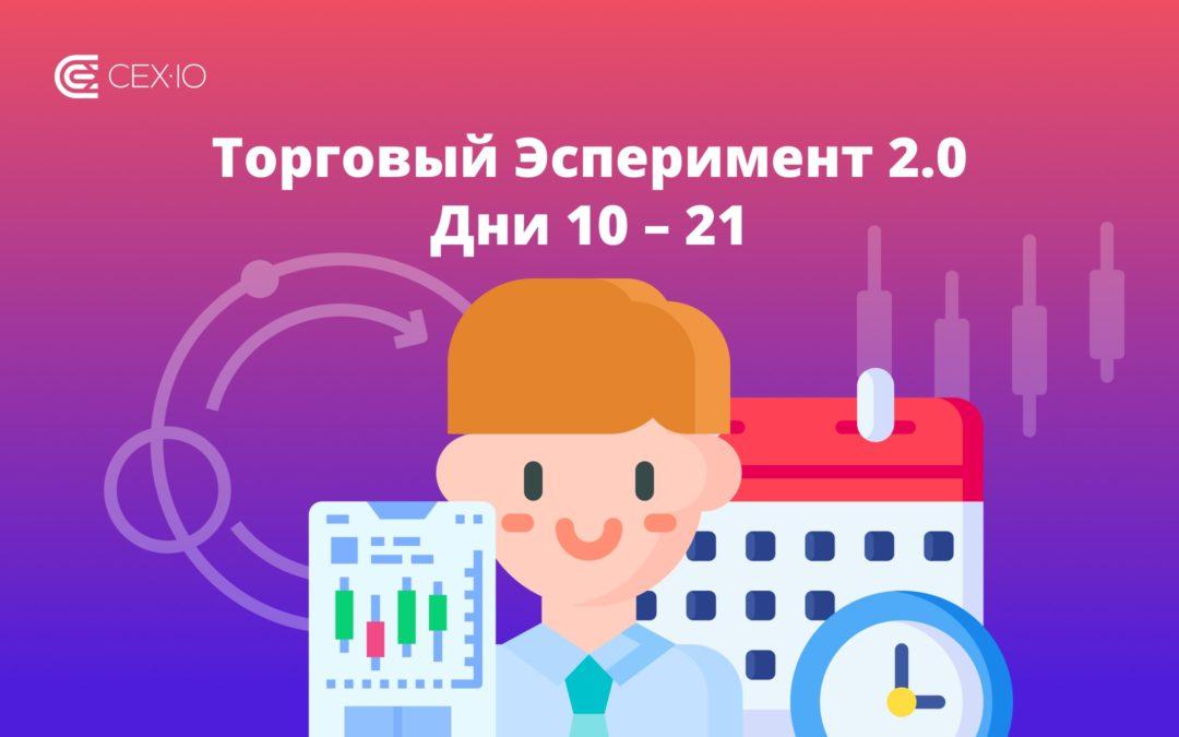 Эксперимент 2.0: день 10–21