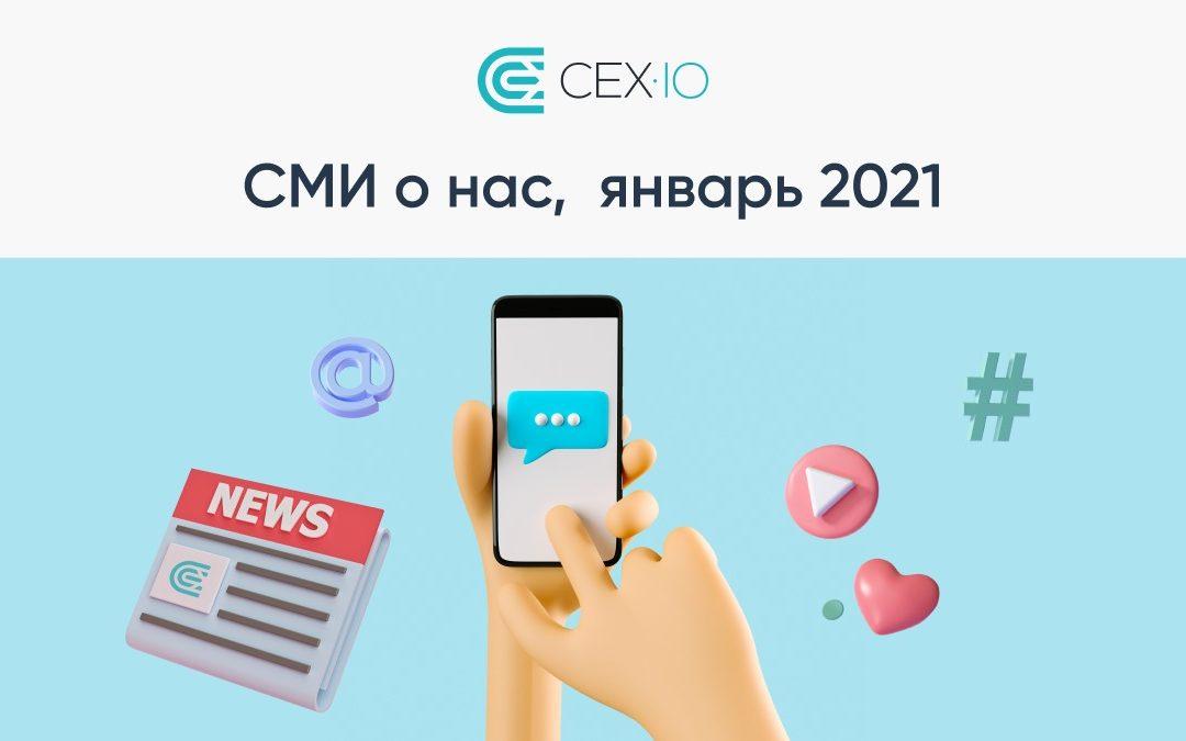 СМИ о нас. Январь 2021