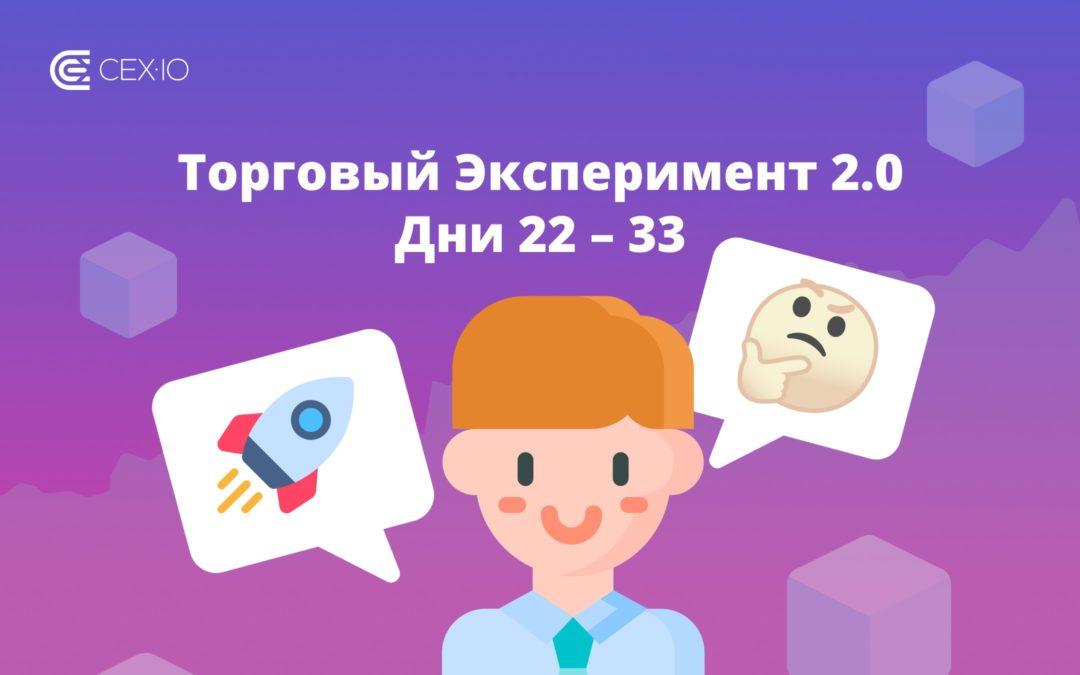 Эксперимент 2.0: день 22-33