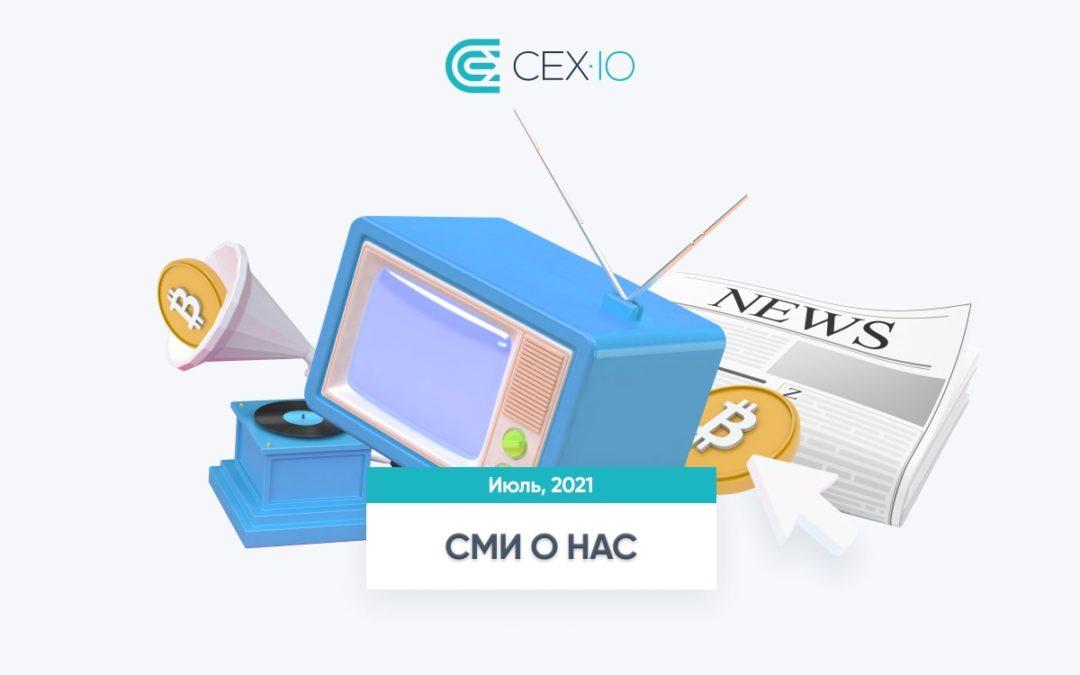 media_about_us_july_ru