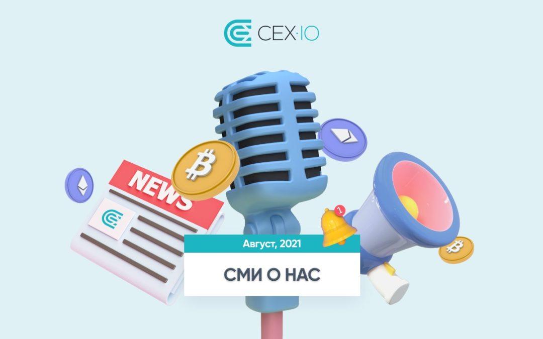 media_about_us_cex_io_ru