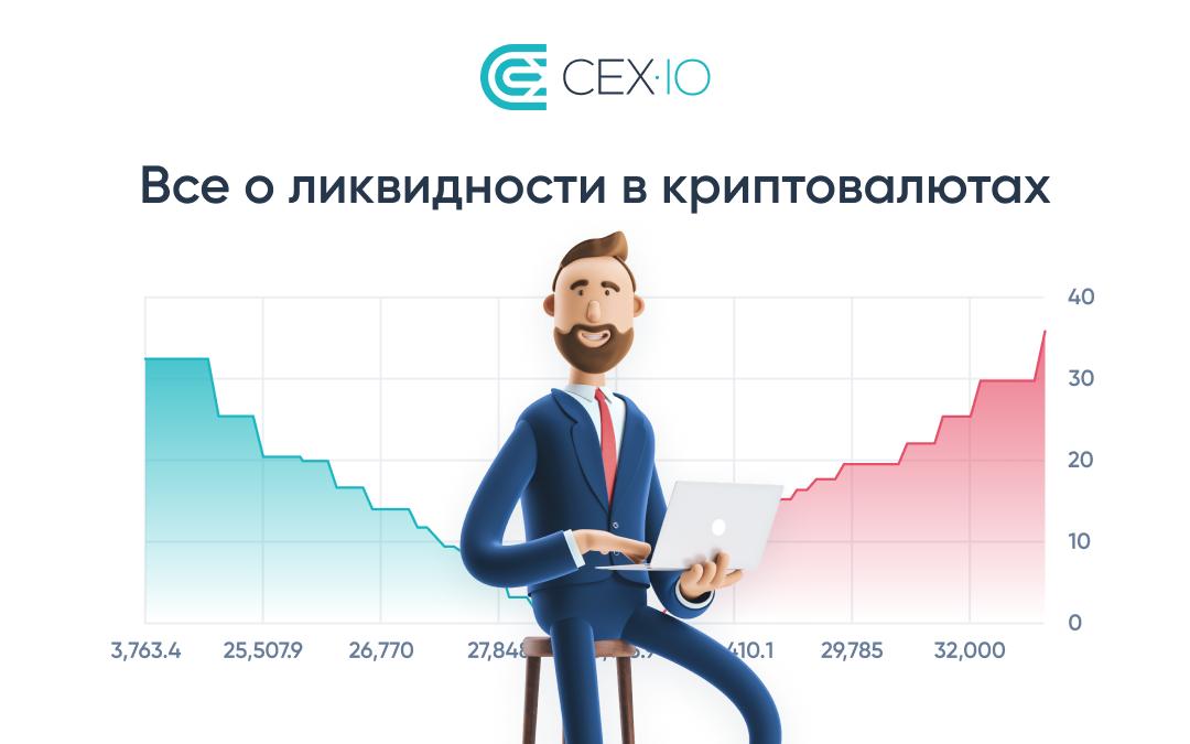 liquidity_guide_ru